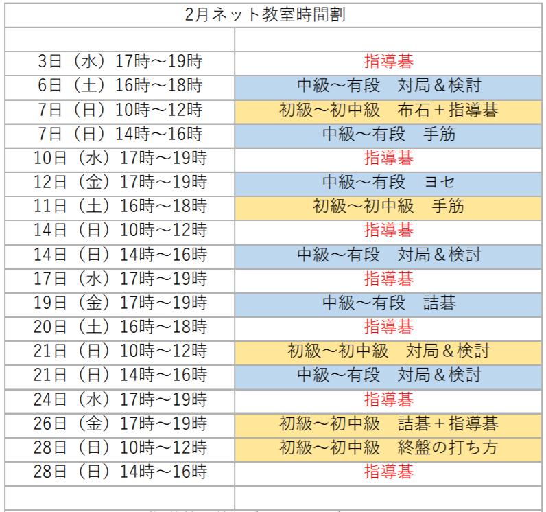 堀江オンライン教室2021年2月