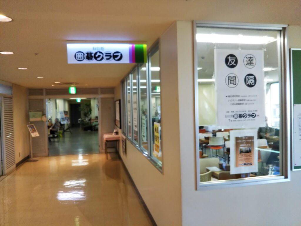 津田沼囲碁クラブの入り口
