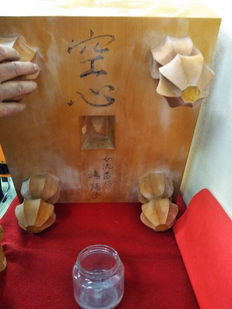 津田沼囲碁クラブの足つき碁盤