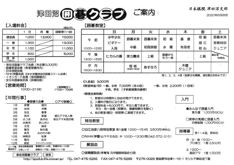 津田沼囲碁クラブの予定