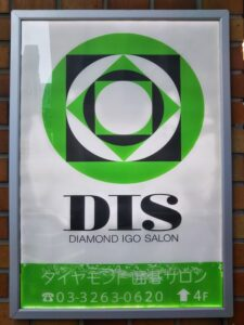 DISの看板