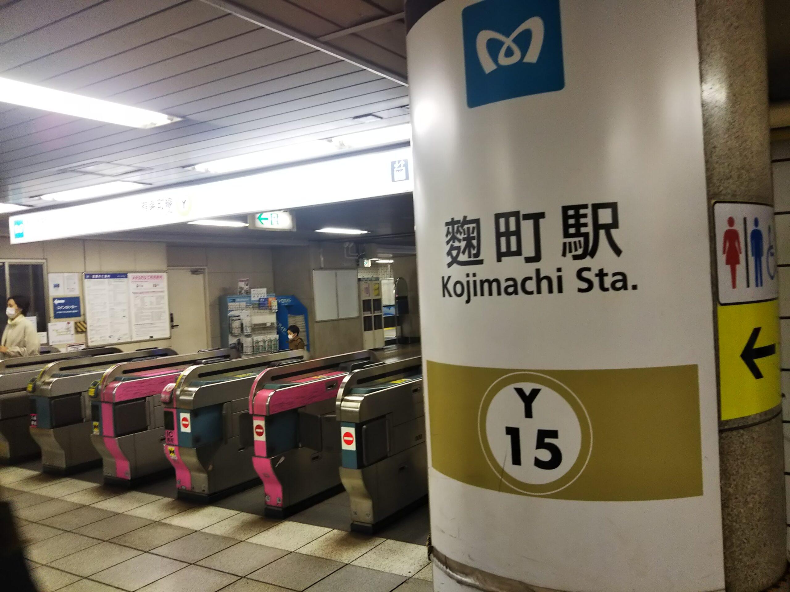 麹町駅の改札