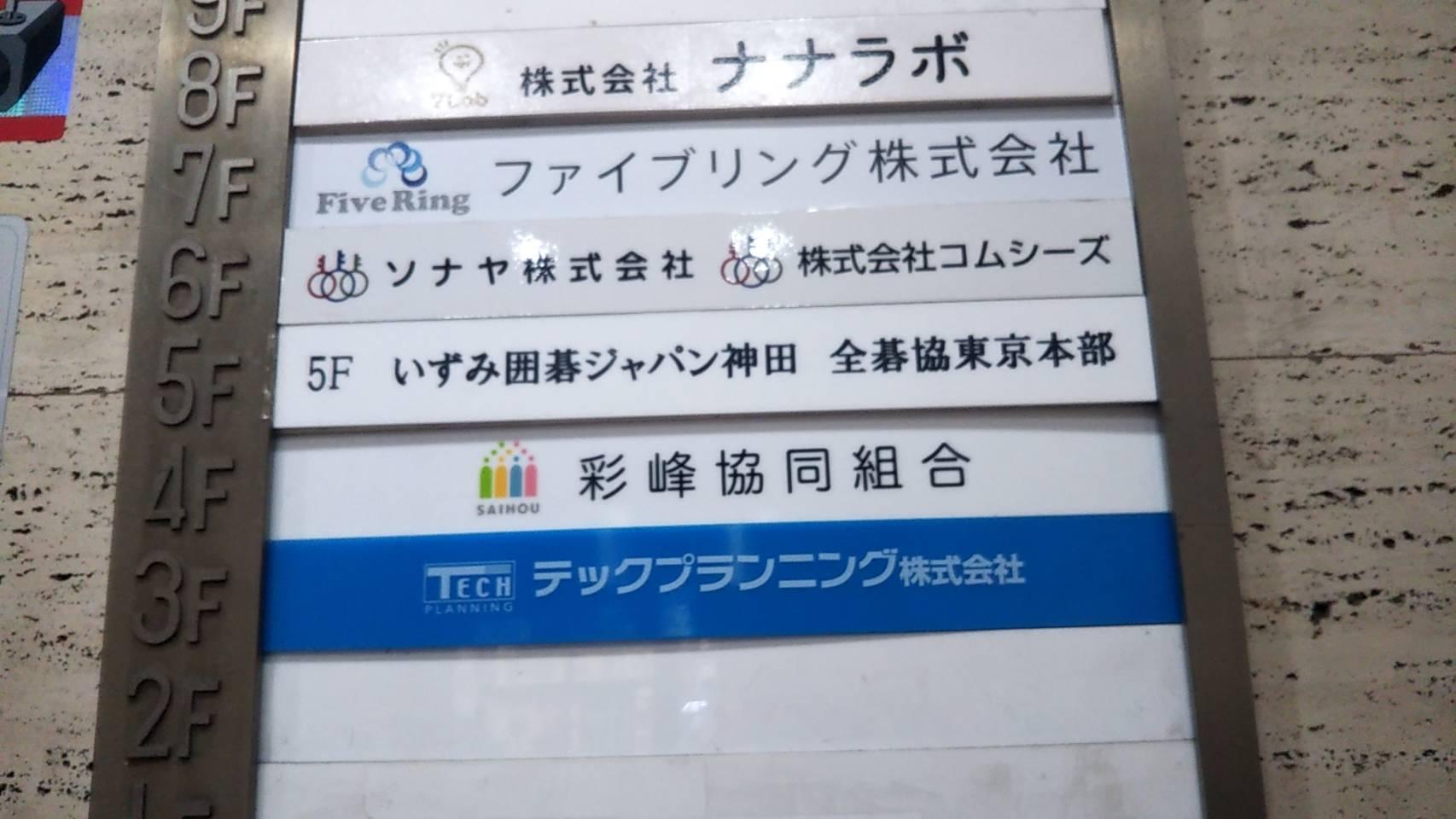 新いずみ囲碁ジャパン神田の表札