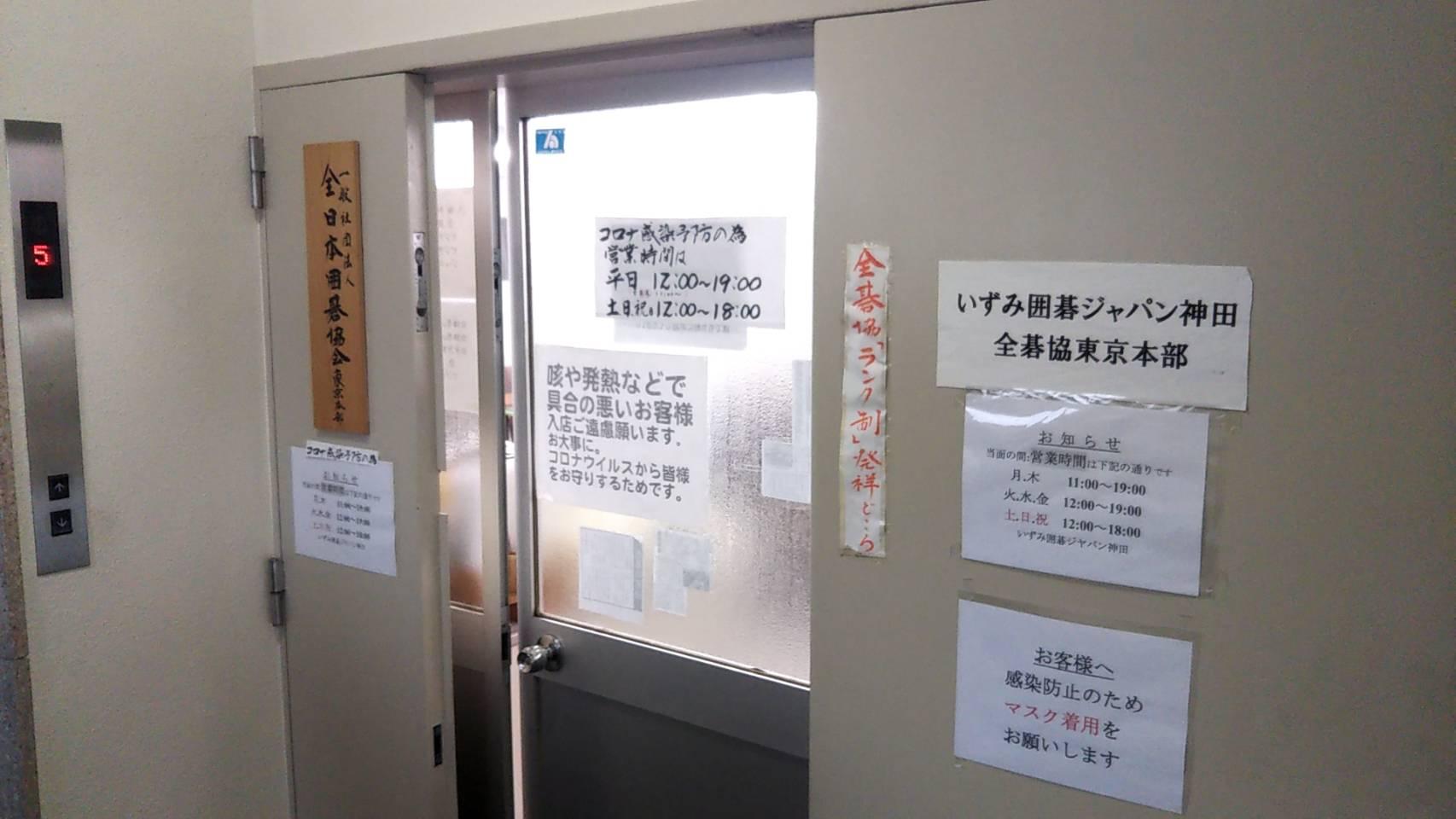 新いずみ囲碁ジャパン神田の入り口写真