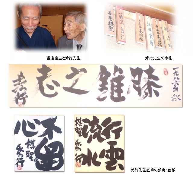 藤沢秀行さんと桑原さん