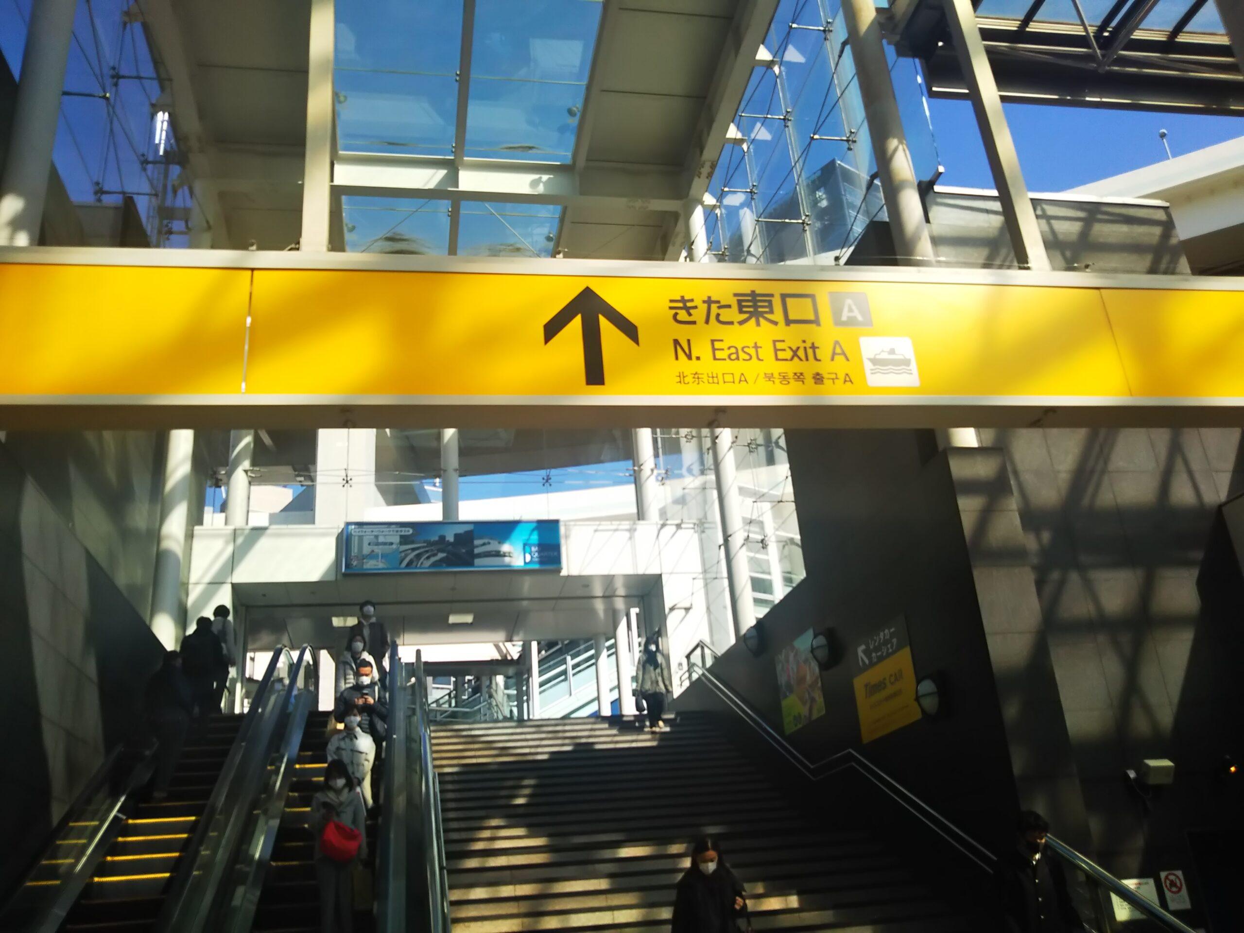 横浜駅きた東口