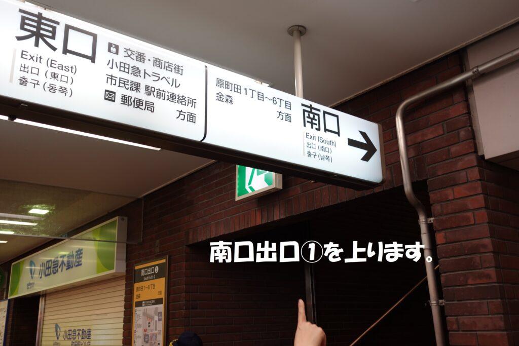 小田急線町田駅南出口①