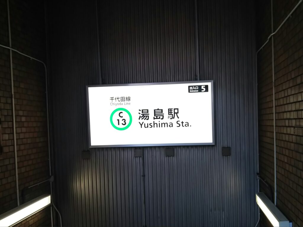 東京メトロ千代田線湯島駅