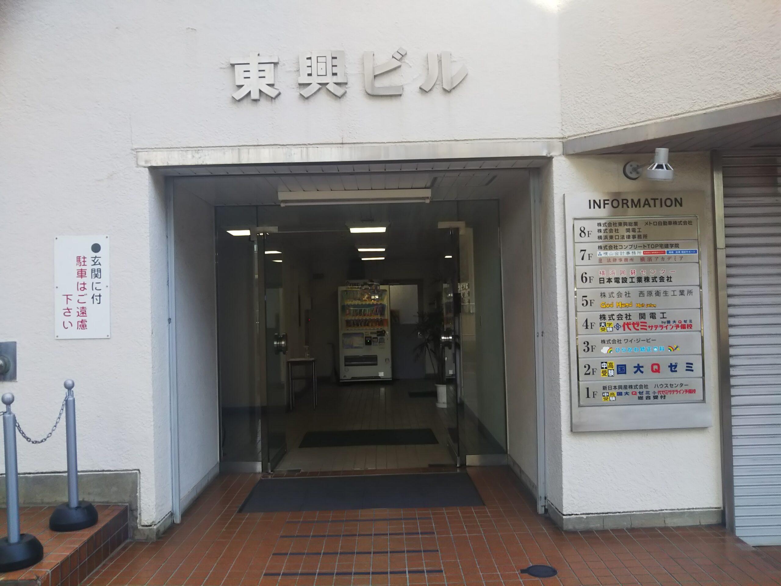 横浜囲碁センターの東興ビル