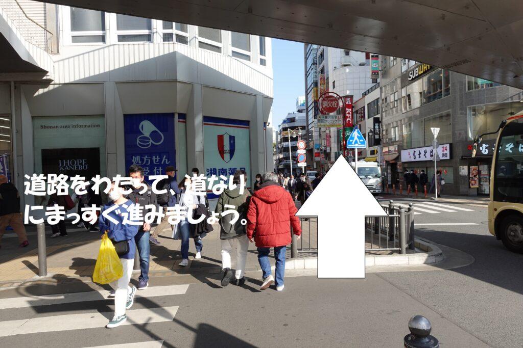 囲碁サロン湘南への道