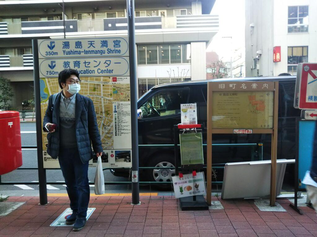 湯島駅から湯島囲碁喫茶への道
