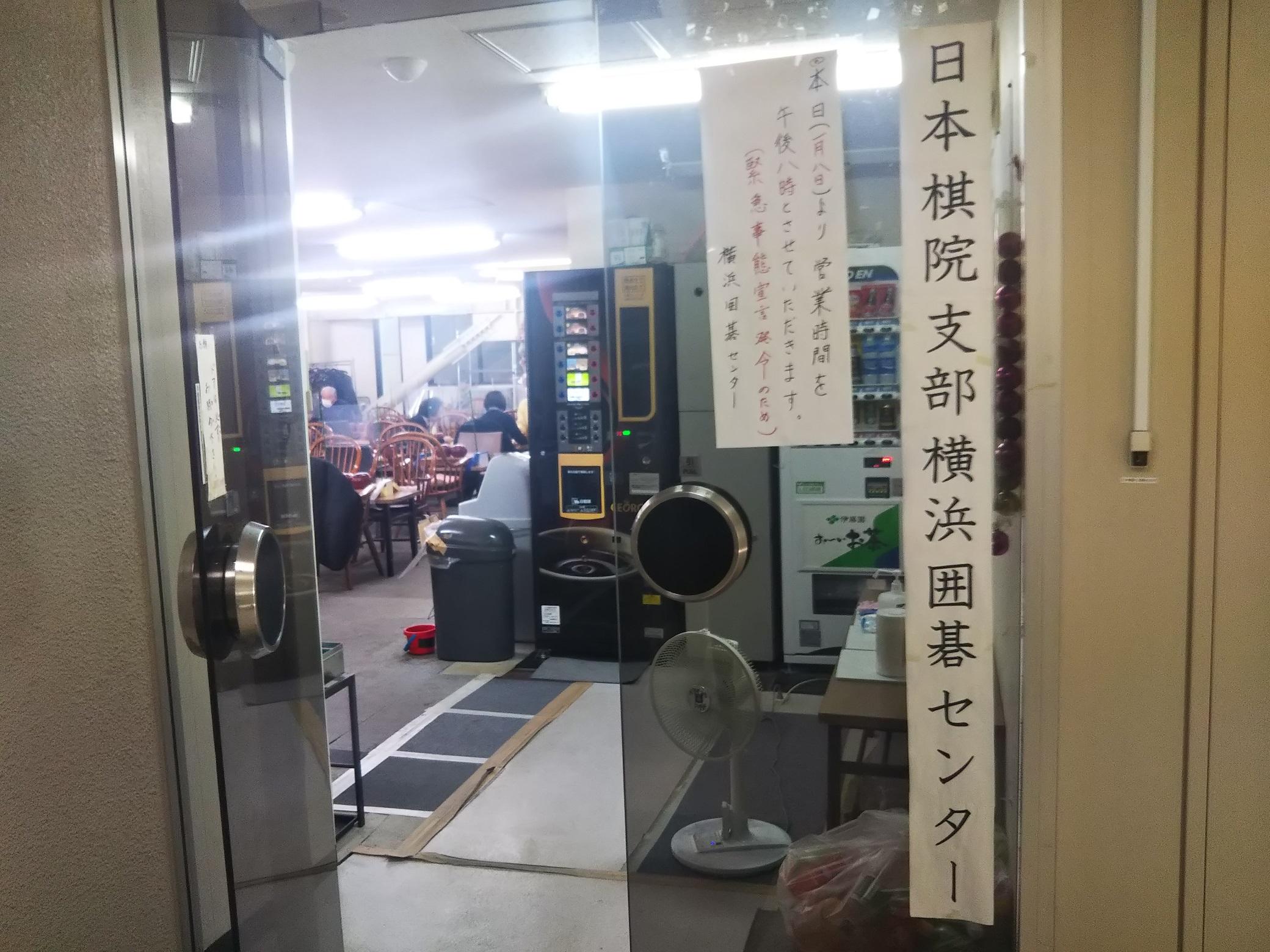 横浜囲碁センターの入り口