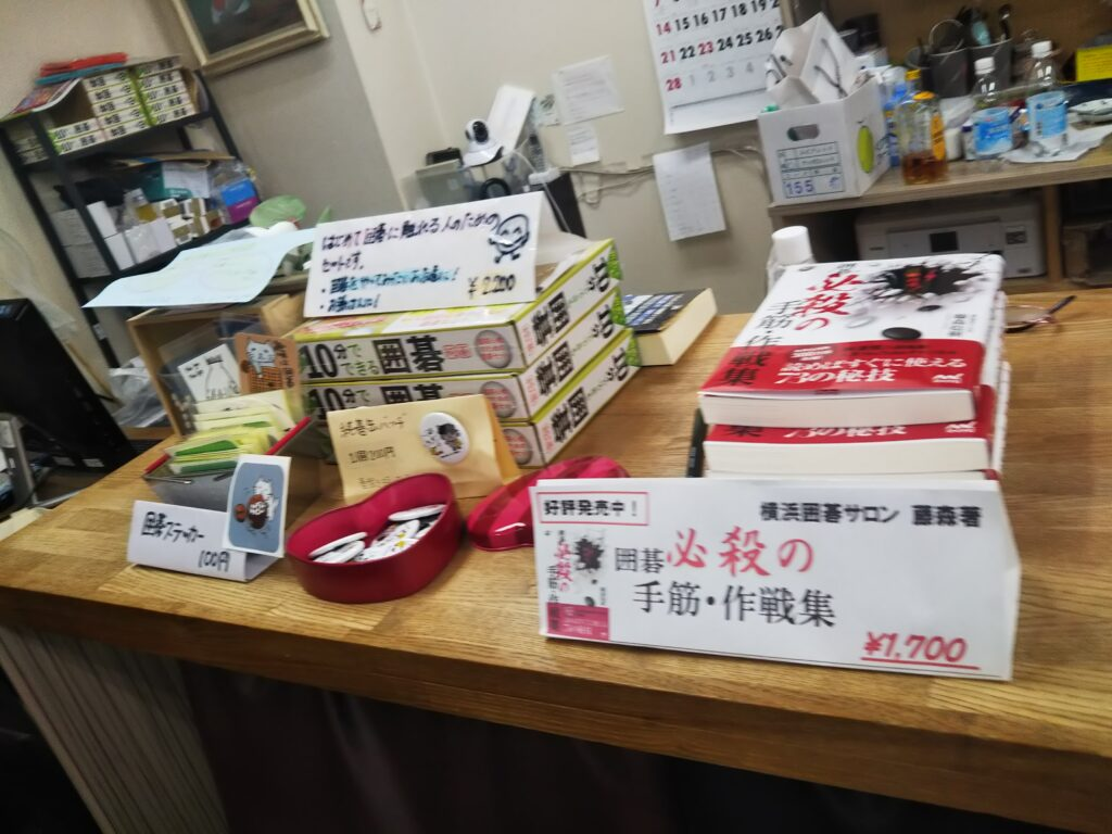 横浜囲碁サロンの店内