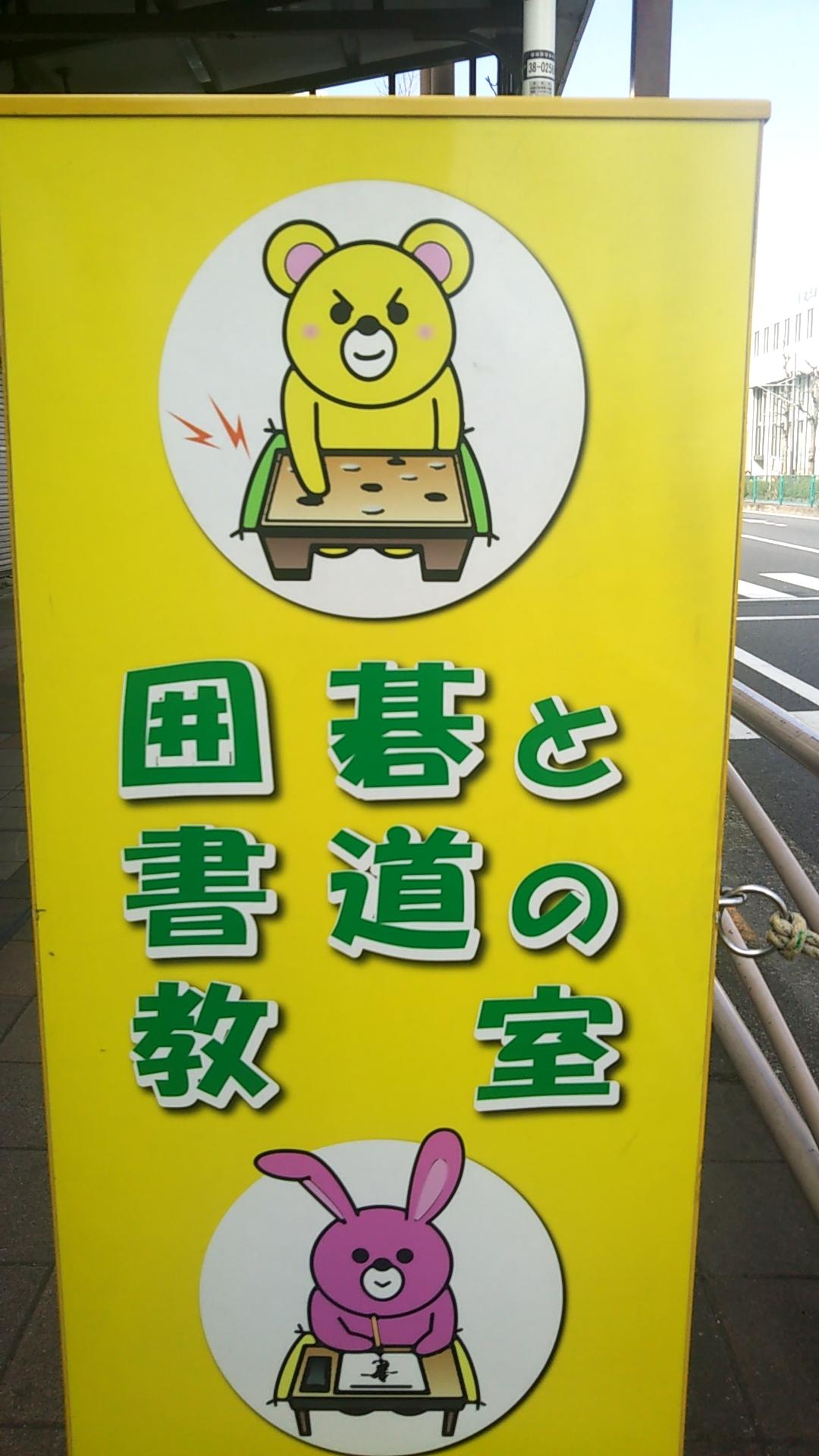 反町横浜囲碁サロンの看板