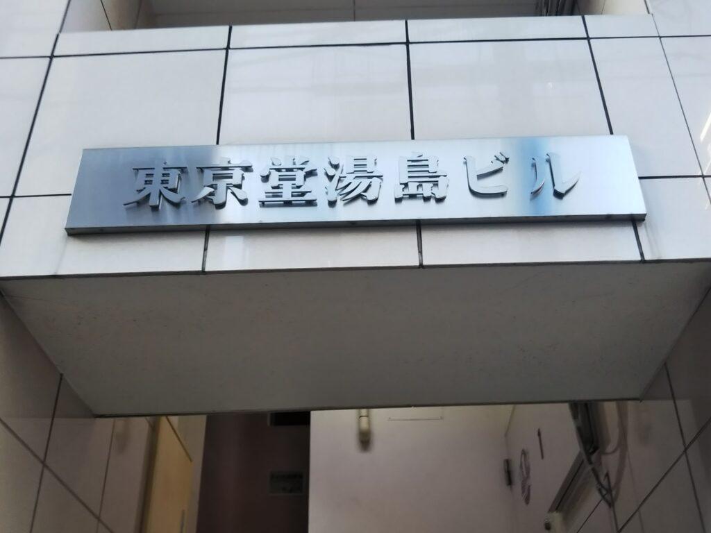 東京堂湯島ビル