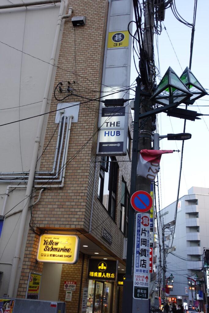町田囲碁サロンのビル