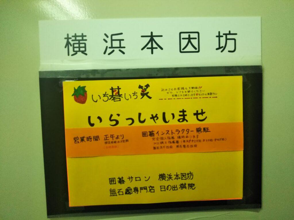 横浜本因坊