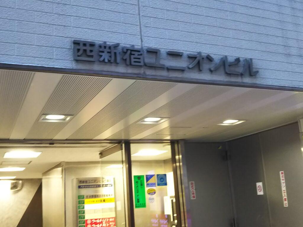 西新宿ユニオンビル