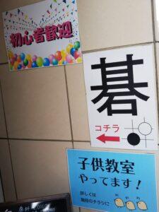 湯島囲碁喫茶の看板