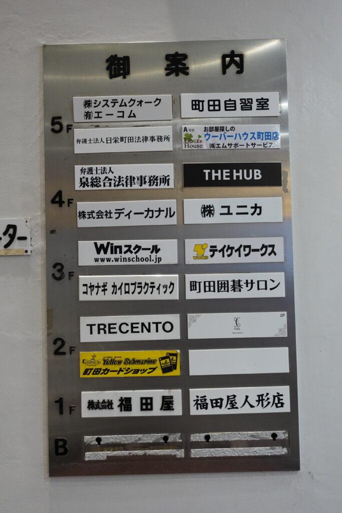 町田囲碁サロンの表札
