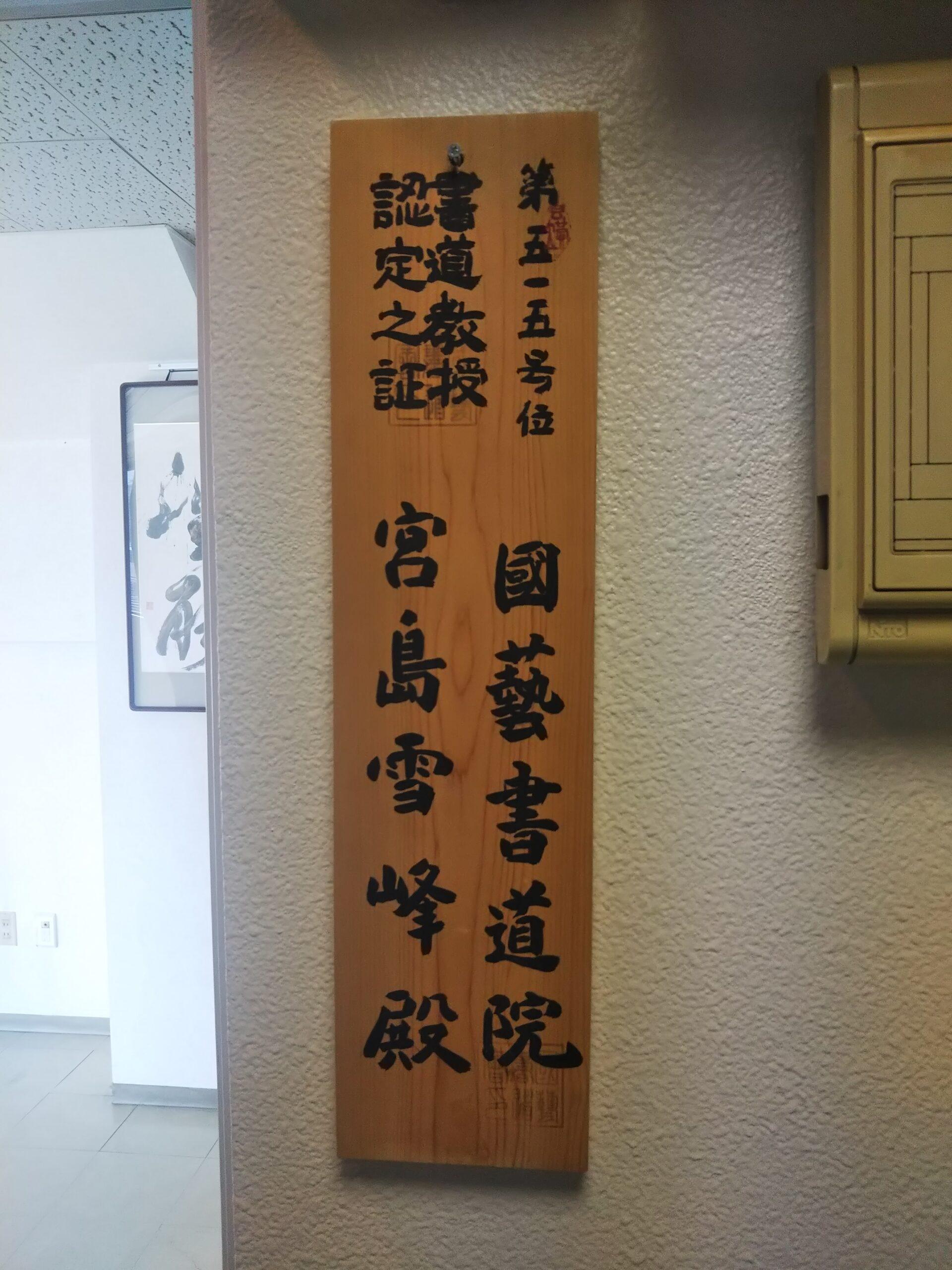 反町横浜囲碁サロンの入り口