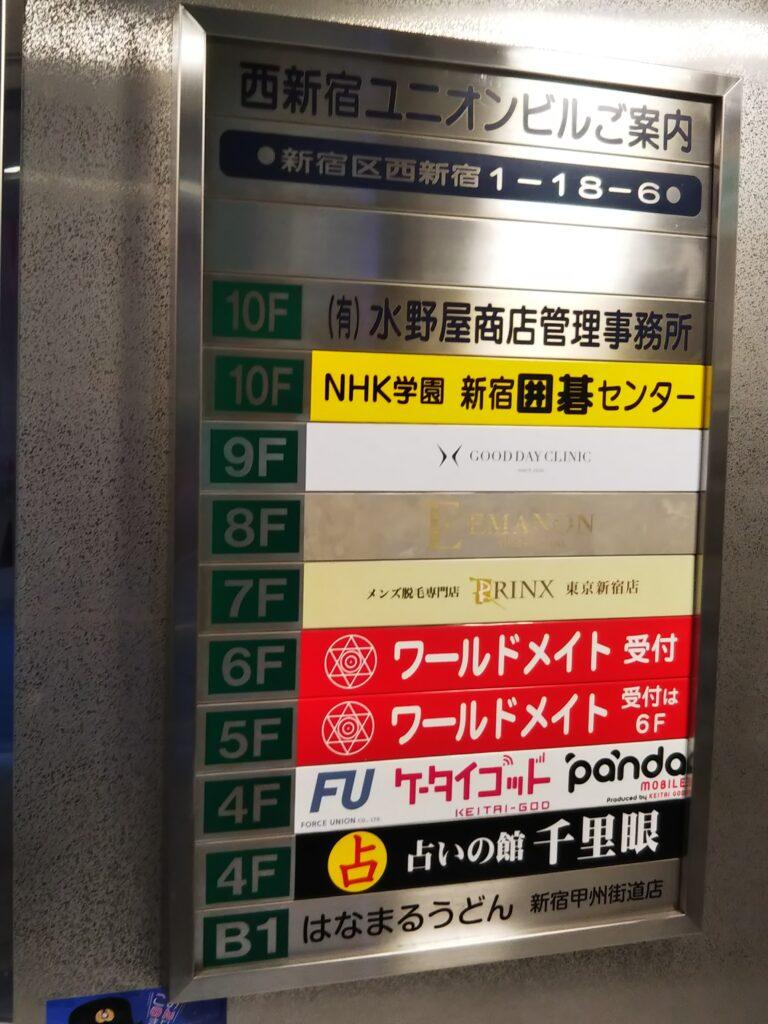 新宿囲碁センターの表札