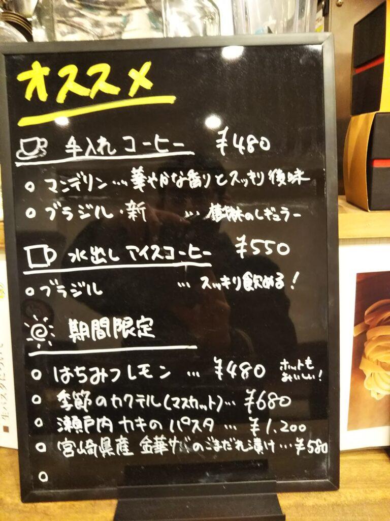 囲碁将棋喫茶樹林のメニュー