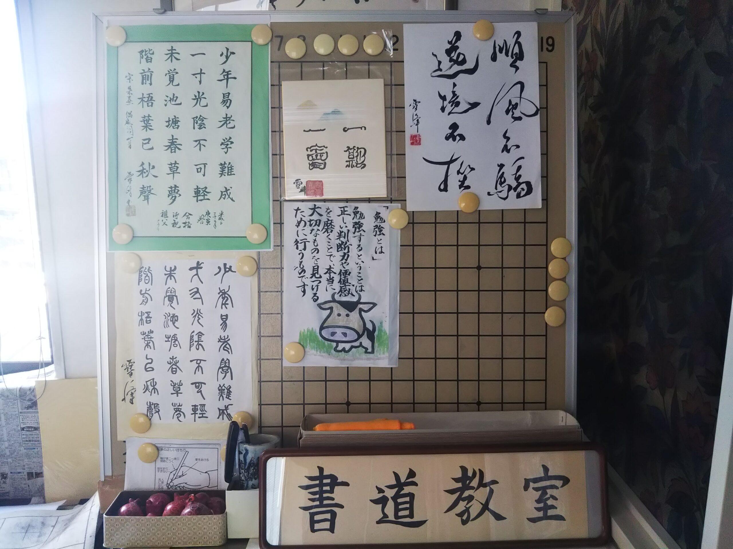 反町横浜囲碁サロンの書道