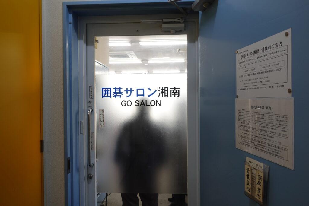 囲碁サロン湘南の入り口