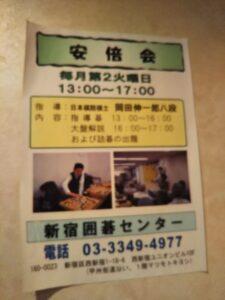 新宿囲碁センターの教室