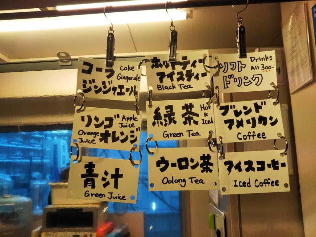 湯島囲碁喫茶のメニュー