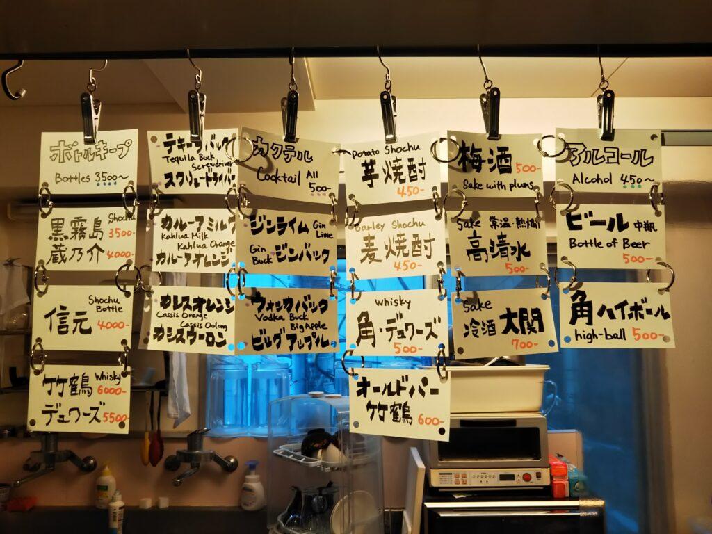 湯島囲碁喫茶のアルコールメニュー