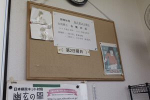 囲碁サロン湘南の店内