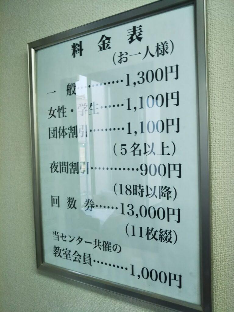 新宿囲碁センターの料金表