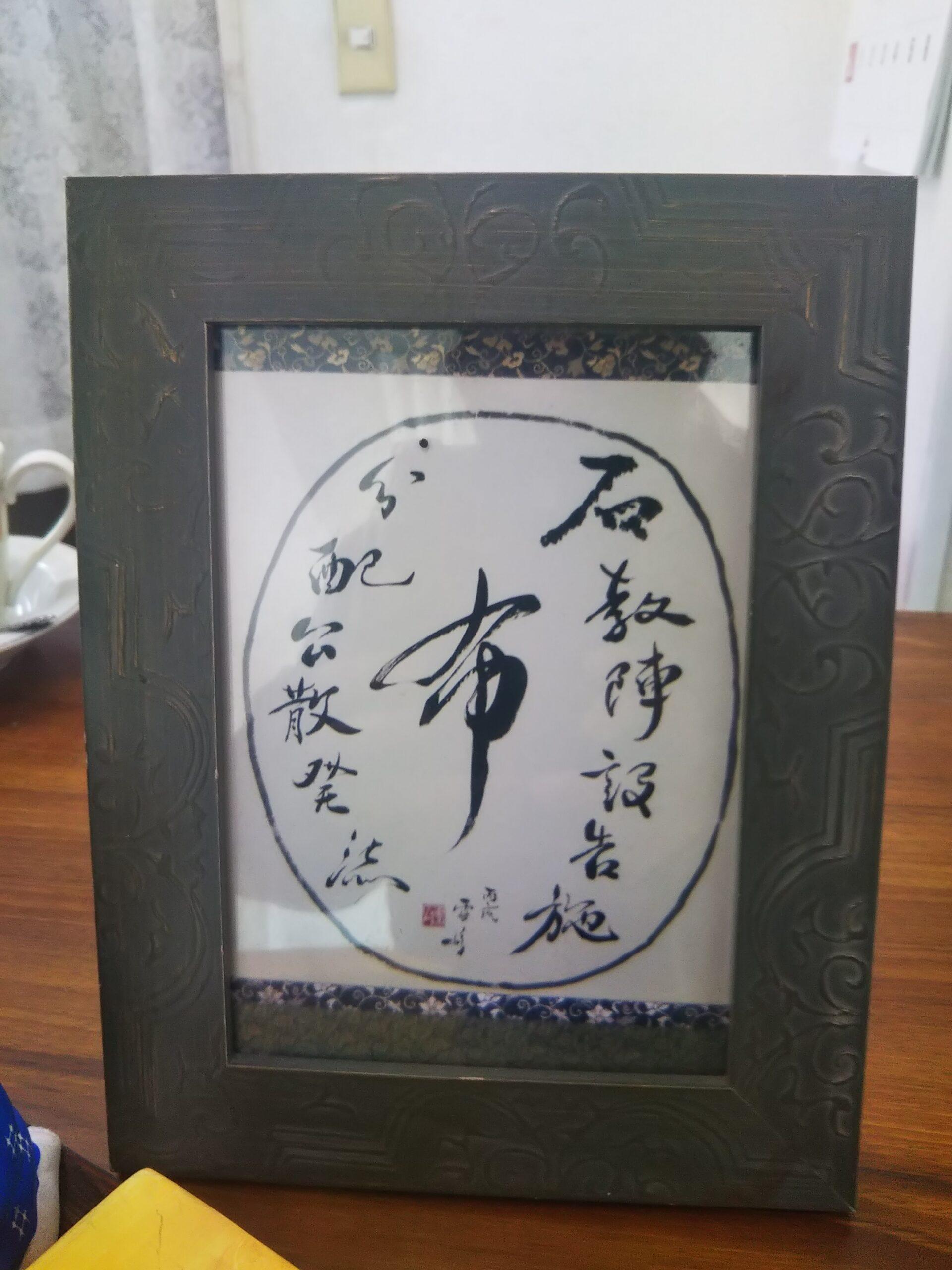 布の付く漢字