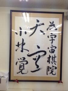 小林覚先生の書