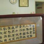 【反町横浜囲碁サロン】囲碁と書道を習える教室専門の碁会所