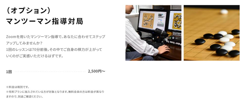 湯島囲碁喫茶のオンライン指導碁