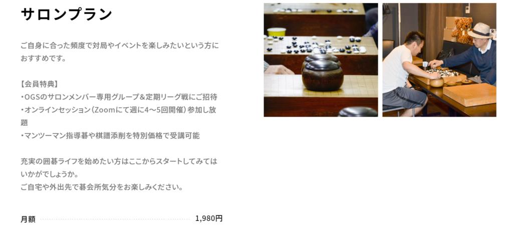 湯島囲碁喫茶のオンラインプラン