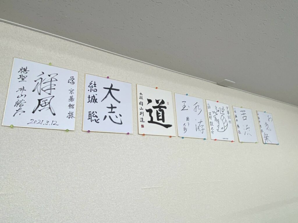京碁館の店内