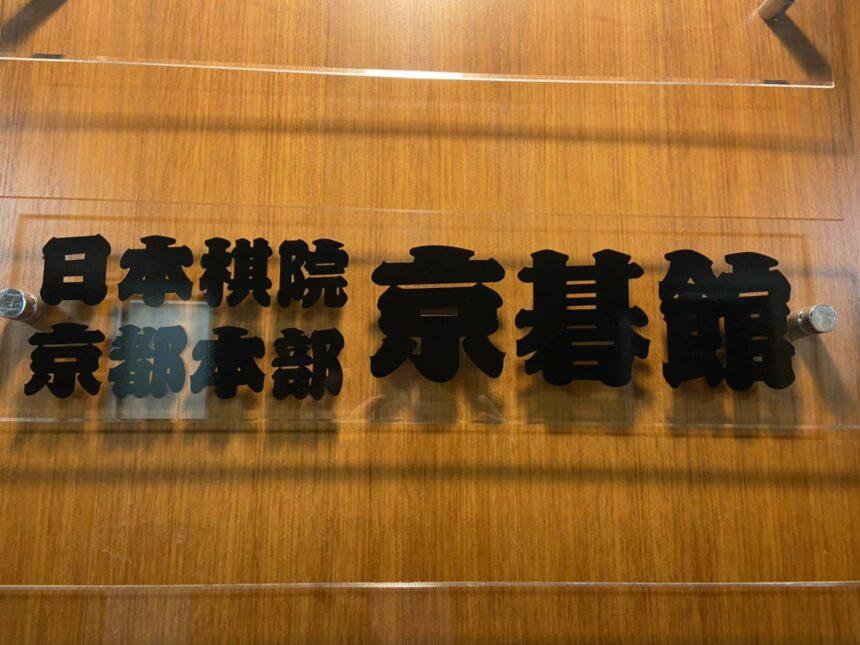 京碁館の表札